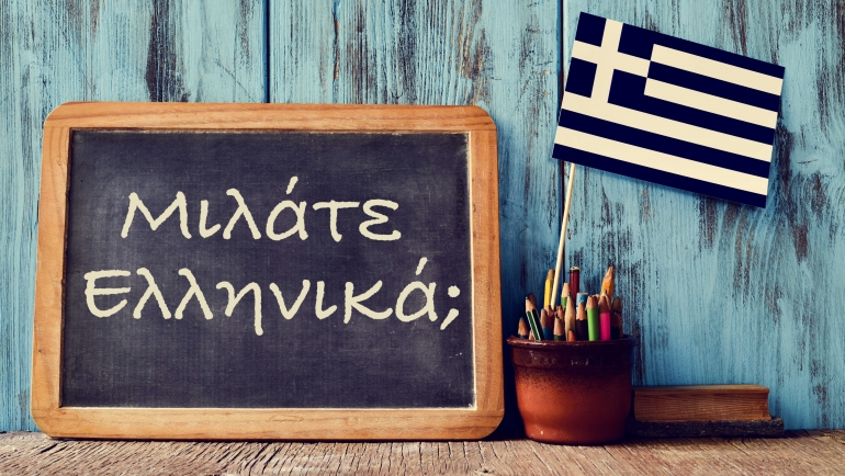 Ocho claves del sistema educativo heleno